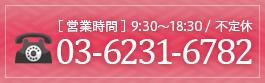 TEL.03-62312-6782 [営業時間]9:30~18:30(不定休)