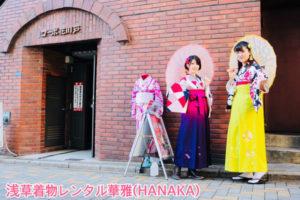 #袴プラン をご利用のお客様です❤️❤️ 市松模様等 #レトロモダン なお着物と袴を合わせてお選び頂きました!!! #ハイカラ さんスタイルでとても可愛いですね(*'▽'*)✨ 2回目のご利用ありがとうございます😊🎵
