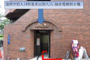 入り口案内写真 (640x416)