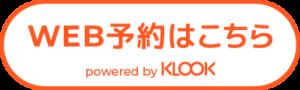 KLOOKでWEB予約もOK!