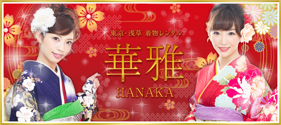 東京・浅草で着物・和服・浴衣レンタル(着付け・ヘアーセットも可)は華雅(HANAKA)