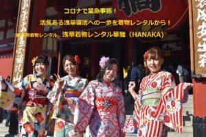 浅草 浅草寺 女性4人 着物 写真