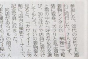 読売新聞掲載3